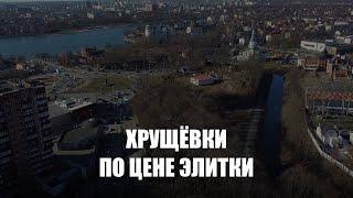 Эксперты ожидают увеличения стоимости квартир в Калининградской области