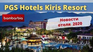 ТУРЦИЯ PGS Hotels Kiris Resort 5 новости и обзор отеля лето 2020