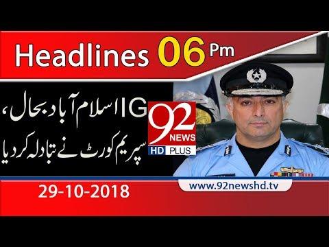 News Headlines 06:00 PM | 29 Oct 2018 | 92NewsHD