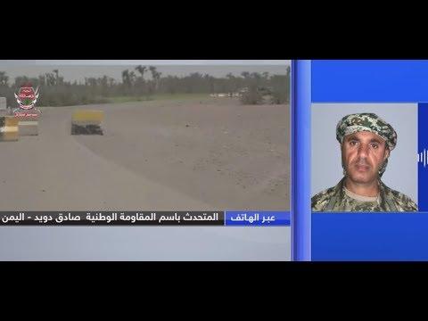 اليمن.. المقاومة على مشارف الحديدة  - نشر قبل 20 دقيقة