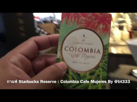 ชิมกาแฟ Starbucks Reserve กลิ่นรสชาติ COLOMBIA CAFE MUJERES