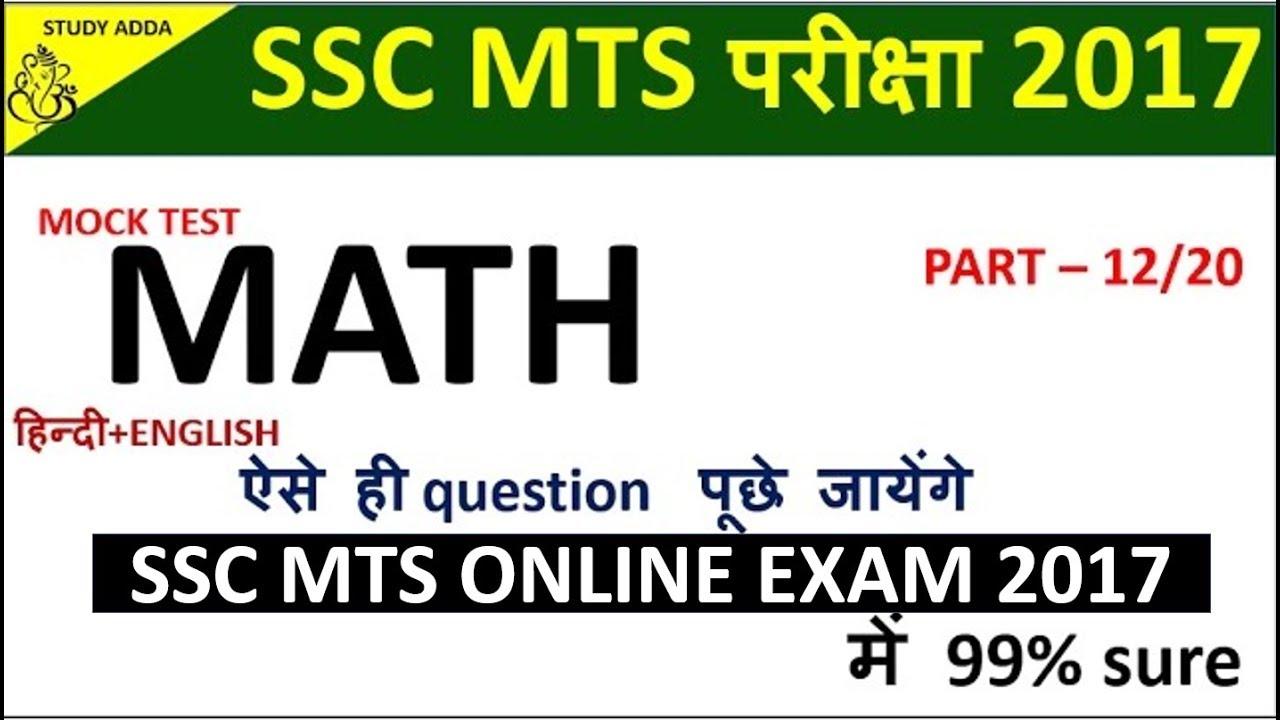 MATH FOR SSC MTS online exam 2017-MATH : Best Selected Question(Set ...