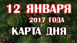 ТАРО гадание онлайн - КАРТА ДНЯ -  12 января 2017