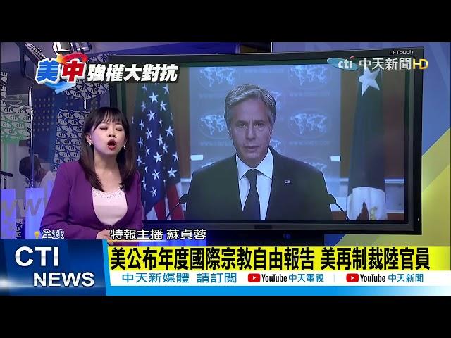 【每日必看】英美德視訊會議促路停止鎮壓新疆維族人! 布林肯再控北京進行