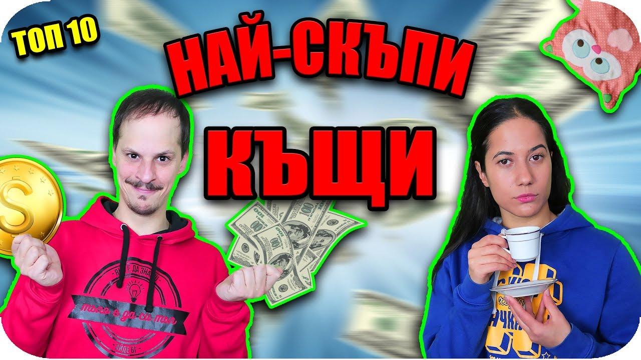 Топ 10 НАЙ-СКЪПИ КЪЩИ на СВЕТА