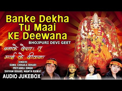 Banke Dekha Tu Maai Ke Deewana I Full Video Songs Juke Box I SUNIL CHHAILA BIHARI