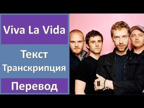 Coldplay - Viva La Vida - текст, перевод, транскрипция