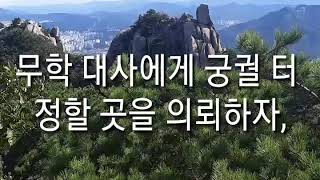한국의 땅과 기운이  세계적인 명당이다.