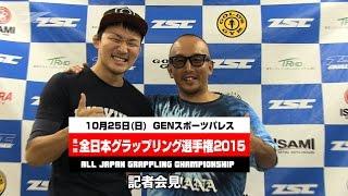 2015年10月25日(日)GENスポーツパレスにて開催される「第1回全日本グ...