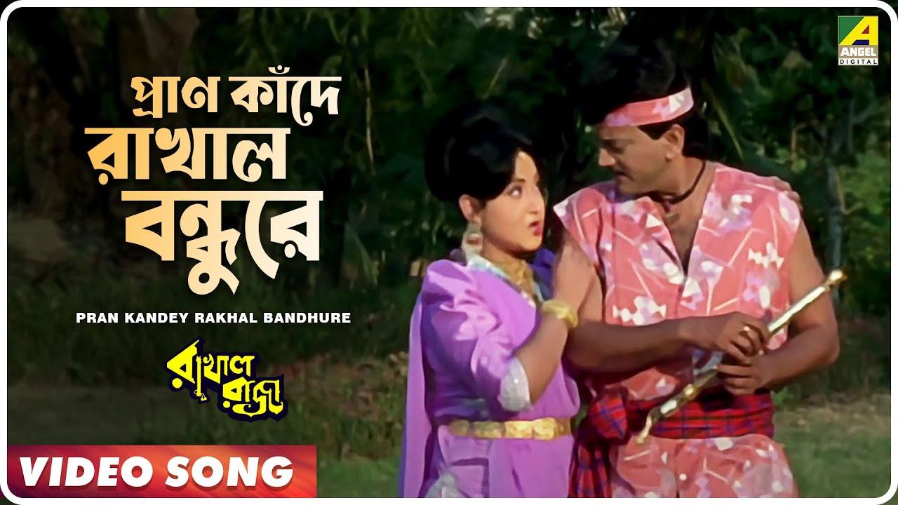 Pran Kandey Rakhal Bandhure   Rakhal Raja   Bengali Movie Song   Sonu  Nigam, Sabina Yasmin