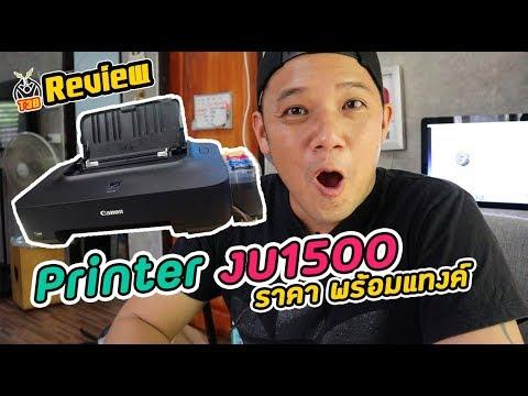 ปริ้นเตอร์ Canon Pixma ip2770 พร้อมแทงค์ ถูกสุดๆ l T3B