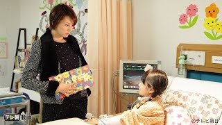 ある日、大門未知子(米倉涼子)は「国立高度医療センター」内で、1冊の...