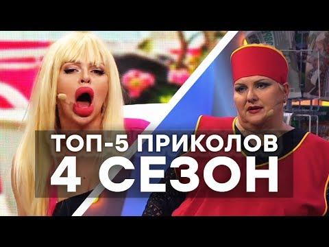 ТОП-5 ПРИКОЛОВ - Дизель Шоу - 4 сезон - ЛУЧШЕЕ | ЮМОР ICTV - Видео с YouTube на компьютер, мобильный, android, ios