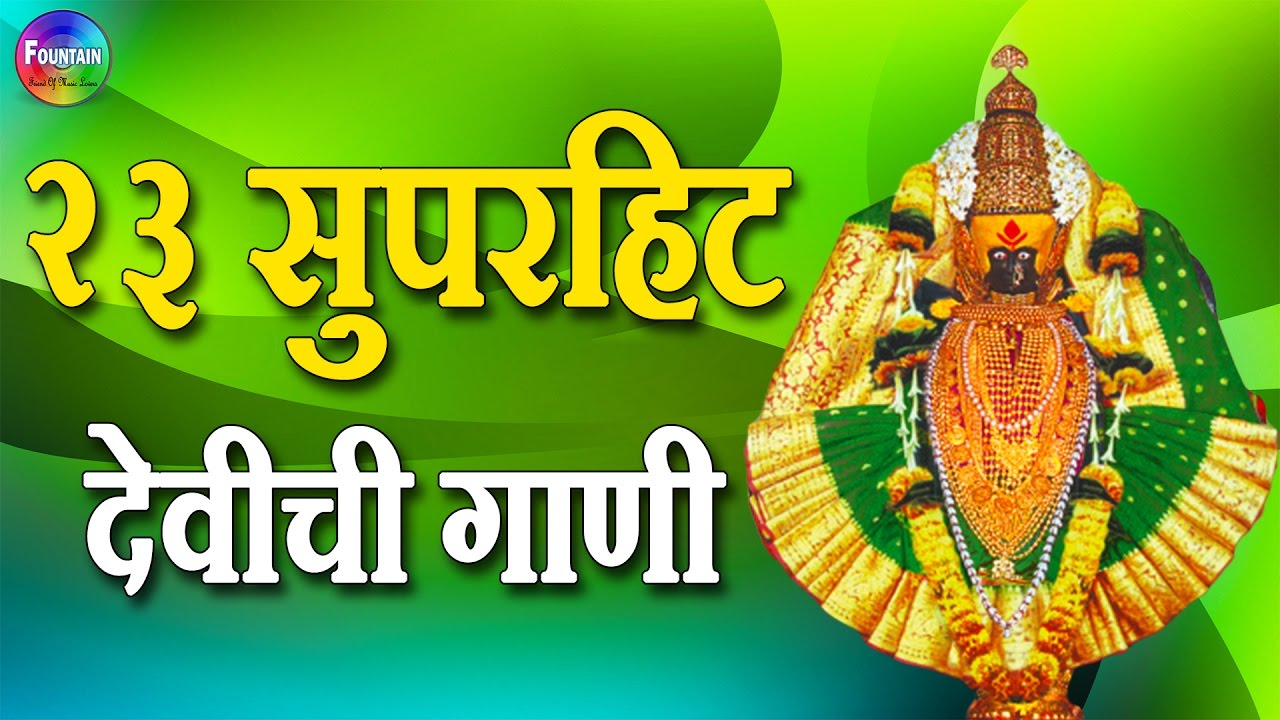 1000 marathi bhakti geet for android apk download.