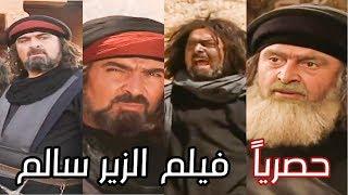 الزير سالم في فيلم تلفزيوني حصريا على شام دراما