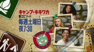 Disney Channel Japan - Continuity 23-01-18 [LQ]