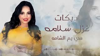 هي يم الشامه - اجمل اغاني الدبكات الشعبية // غزل سلامه 2020
