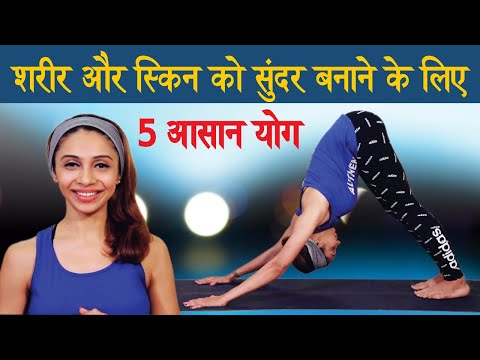 Weight Loss Yogasan in Hindi | Easy Yoga Poses For Weight Loss | 5 Yoga For Glowing Skin