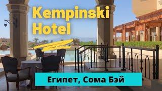 ЕГИПЕТ Kempinski Hotel Soma Bay обзор отеля Респектабельный отдых в Хургаде на курорте Сома Бэй