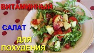 Вкусный полезный Салат с Руколой для похудение и сжигание жира за 5 минут