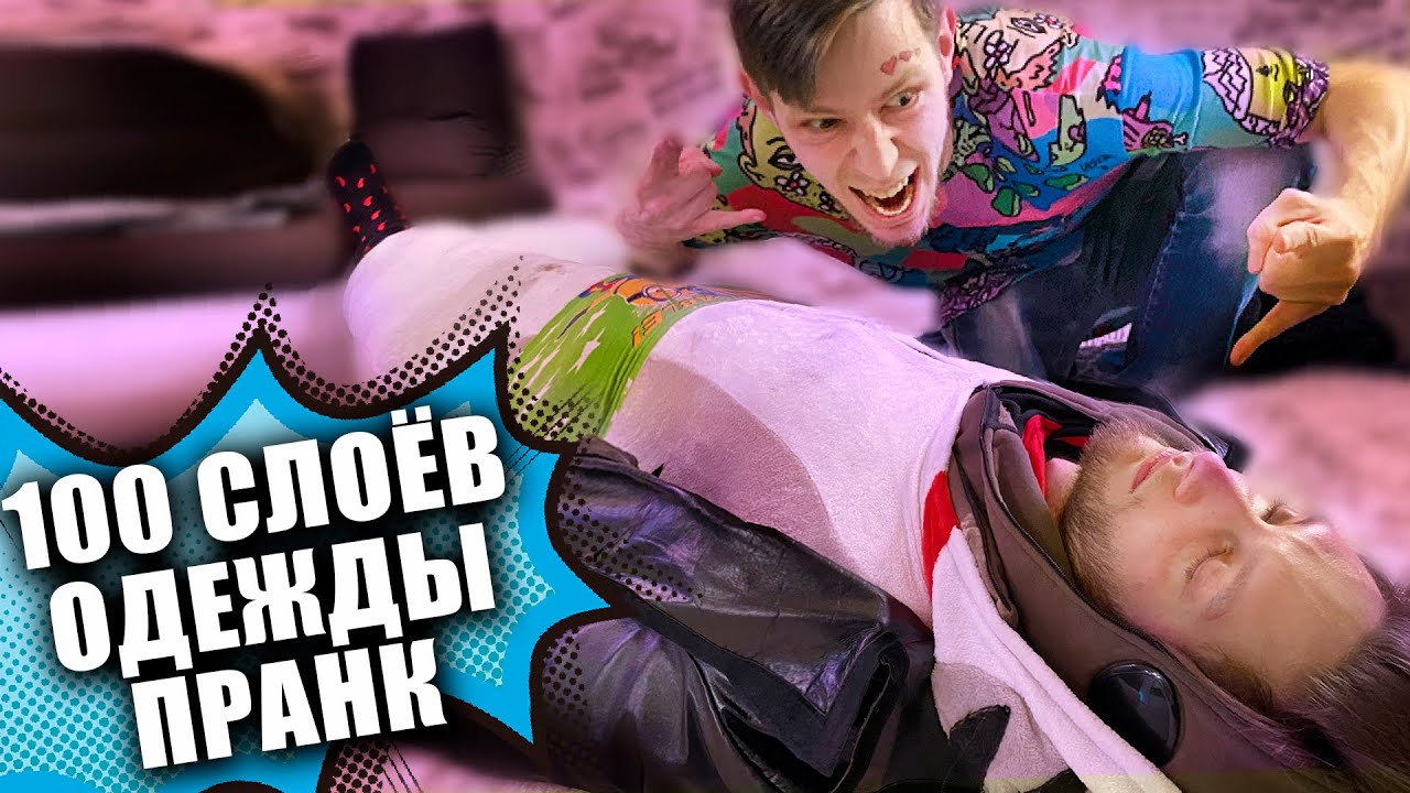 100 СЛОЁВ ОДЕЖДЫ ДРУГУ