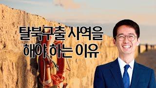 탈북구출 사역을 해야 하는 이유? | 강디모데 대표 (엔케이피플선교회)
