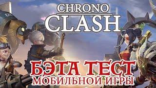 Chrono Clash - Бэта тест мобильной игры (ios)