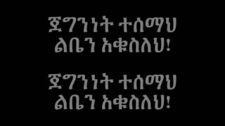 Fikeraddis Nekatibeb - Yebelegn ይበለኝ (Amharic With Lyrics)