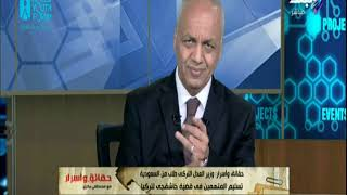 حقائق و أسرار -  مصطفى بكرى يهاجم اردوغان بسبب  قضية