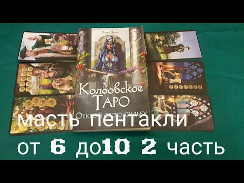 Таро Ведьм(Колдовское таро) пентакли-делюсь опытом 2 часть