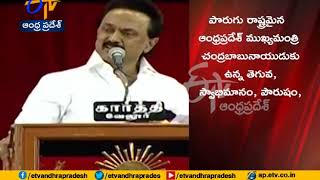 MK Stalin Have All Praises On Chandrababu Over Fight Against Centre