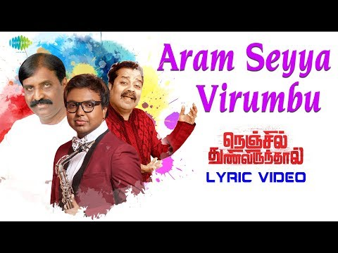 Aram Seyya Virumbu Song Lyrics From Nenjil Thunivirundhal