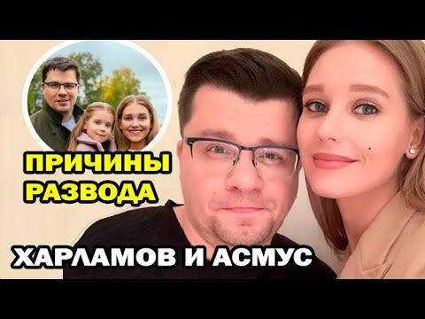 Причины развода Гарика Харламова и Кристины Асмус. Вот почему разошлась звездная пара