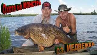 Рыбалка на КАРПА в июне Охота на МОНСТРА озера МЕДВЕЖКА