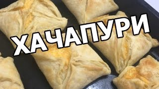 Хачапури из слоеного теста. Рецепт с сыром от Ивана!
