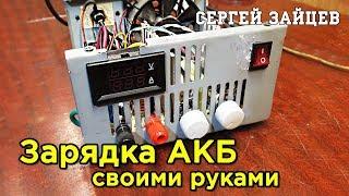 Зарядное Устройство для Автомобильного Аккумулятора Своими Руками из Компьютерного Блока Питания