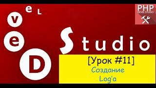 PHP Devel Studio - Лог (Урок#11)