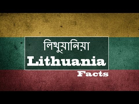 Interesting facts about Lithuania in Bangali | লিথুয়ানিয়া