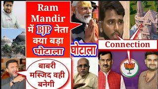 BJP नेता का राम मंदिर जमीन में बड़ा घोटाला ! Owaisi का साथ देते मुसलमान तो नही टूटती Babri Masjid ??