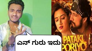 Kotigobba 3 movie | pataki poriyo lyrics song Review| sudeep |Arjun Janya|vijaiprakash kannada
