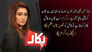 Mega Corruption in Wapda | Pukaar With Aneela Zaka | Full Program | 14 December 2018 | Neo News