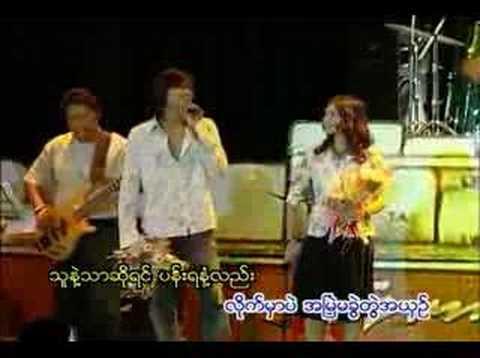Thu nae thar so yin - by Rzarni and shin phone