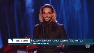 Звезден блясък на наградите Грами за латино музика