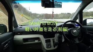 ダイハツ ムーヴ la160s 軽い峠道を走る (前編)