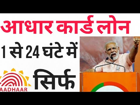 Home Credit On Aadhar Card Aadhar Card Se Loan Kaise Milega