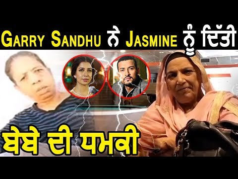 Garry Sandhu ਨੇ ਦਿੱਤਾ Jasmine ਦੀ ਬੇਬੇ ਨੂੰ Reply  Dainik Savera