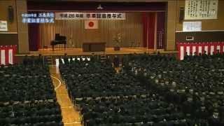 愛媛県立三島高校卒業式