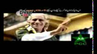 Pak Cricket Song