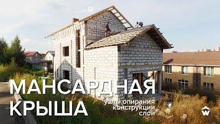 Мансардная крыша. Обзор конструкции, слоев, узлов опирания.