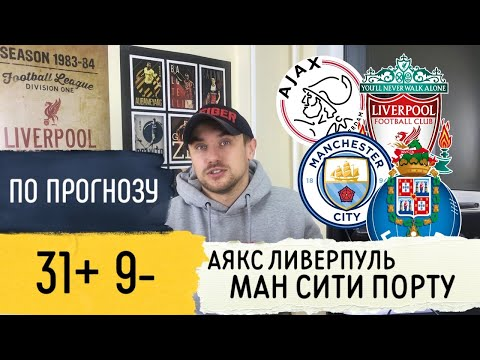 Аякс Ливерпуль прогноз на футбол Лига Чемпионов 21 октября / Манчестер Сити Порту прогноз